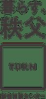 秩父市移住推進事業 公式サイト「プチ移住 秩父」