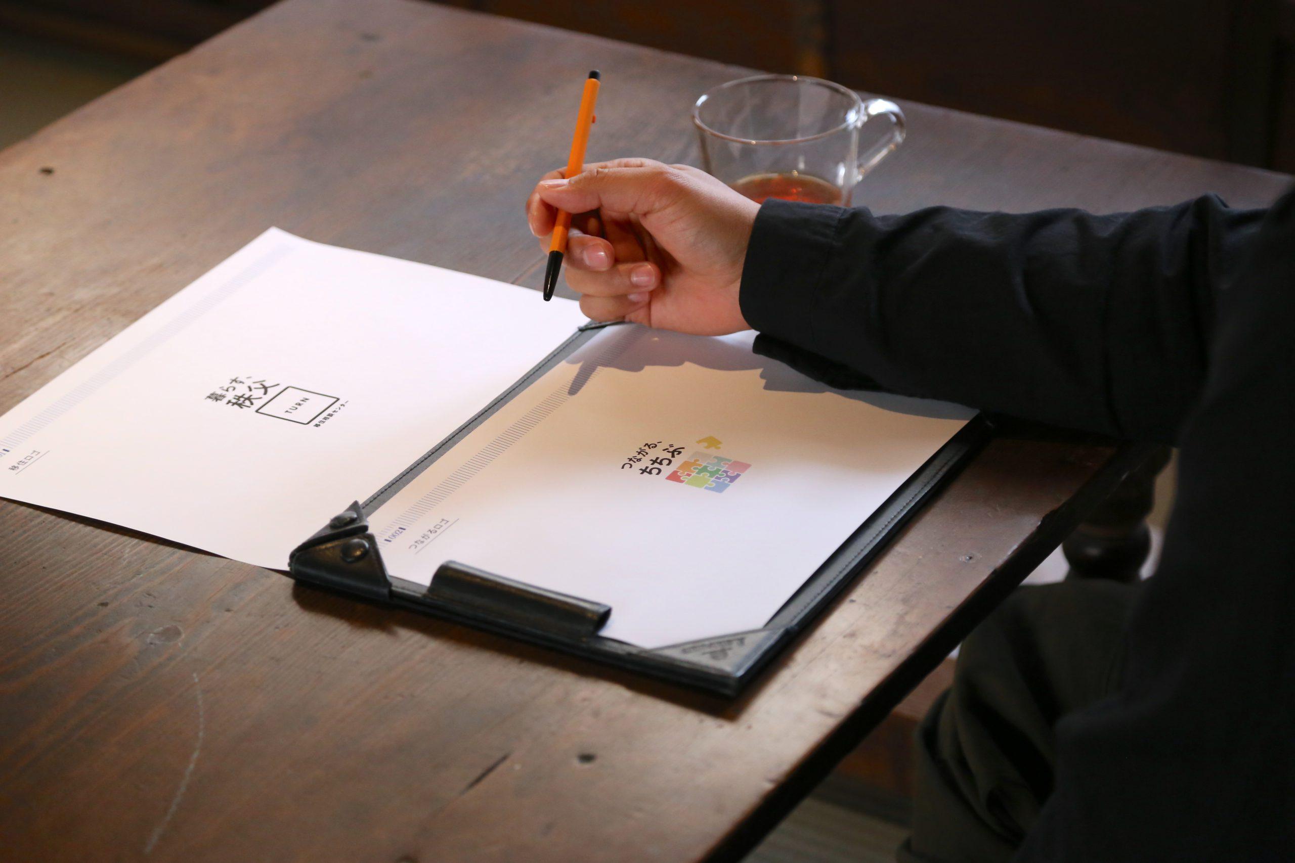秩父市移住相談センターのロゴデザインについて